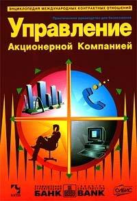 Управление Акционерной Компанией. Практическое руководство для бизнесменов