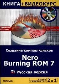 2 в 1: Создание компакт-дисков. Nero Burning ROM 7. Русская версия + Видеокурс