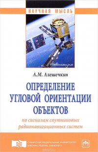 Определение угловой ориентации объектов по сигналам спутниковых радионавигационных систем