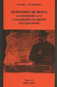 Политбюро ЦК ВКП(б) и отношения СССР с западными соседними государствами. Часть 1. 1928-1934