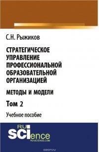 Стратегическое управление профессиональной образовательной организацией. Методы и модели. Том 2
