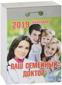 Календарь отрывной. Ваш семейный доктор 2019
