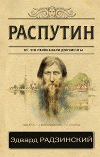 Распутин,  С. Радзинский Э.С.