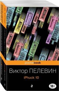 Реальность и фантасмагория в романах Виктора Пелевина (комплект из 2-х книг)