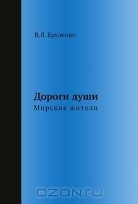 Дороги души: мирские жители, Виктор Кухленко