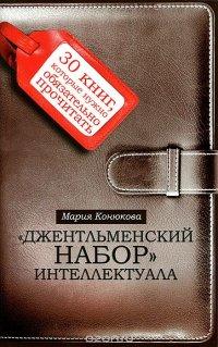 """""""Джентльменский набор"""" интеллектуала. 30 книг, которые нужно обязательно прочитать"""