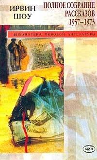 Ирвин Шоу . Полное собрание рассказов. 1957-1973 гг. Том 2