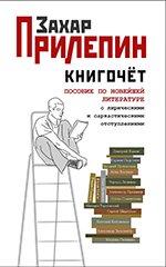 Книгочет. Пособие по новейшей литературе, с лирическими и саркастическими отступлениями