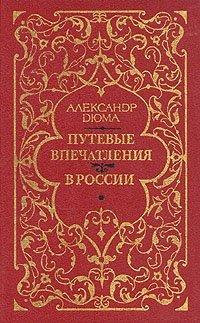 Путевые впечатления. В России. Сочинение в трех томах. Том 1