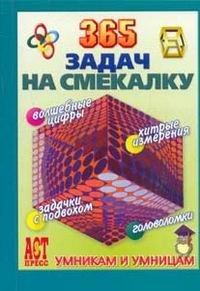 365 задач на смекалку, Г. Голубкова