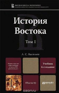 История Востока. В 2 томах. Том 1, Л. С. Васильев