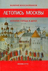 Летопись Москвы. История города в датах