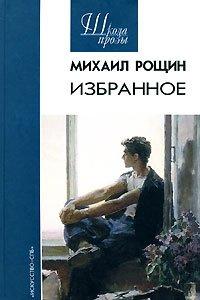Михаил Рощин. Избранное