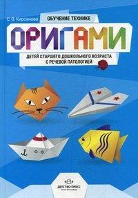 Обучение технике оригами детей старшего дошкольного возраста с речевой патологией, С. В. Кирсанова