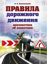 Правила дорожного движения. Неизвестное об известном