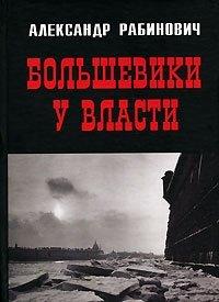 Большевики у власти