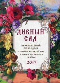 Дивный сад. Православный календарь с чтением на каждый день в помощь трудящимся на земле. 2017