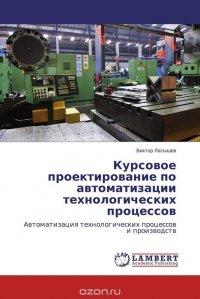 кодов ОКВЭД проектирование технологических процессов бабук Прожекторперисхилтон Проморолики Первого