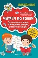 Читаем по ролям.осознанное чтение,тренировка дикци