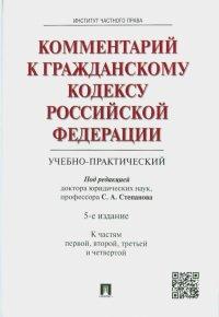 Комментарий к Гражданскому кодексу Российской Федерации (учебно-практический). Части 1-4