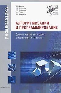 Алгоритмизация и программирование (+ CD-ROM)
