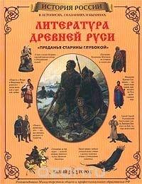 Литература Древней Руси. `Преданья старины глубокой`