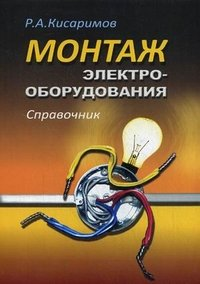 Монтаж электрооборудования. Справочник