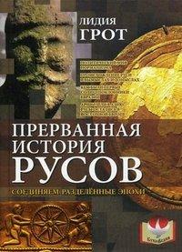 Прерванная история русов