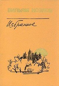 Вильям Козлов. Избранное. В двух томах. Том 1