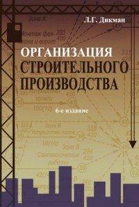 Организация строительного производства. Учебник