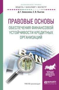 Правовые основы обеспечения финансовой устойчивости кредитных организаций. Учебное пособие