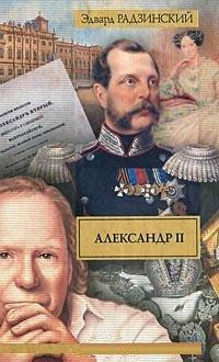 Радзинский Александр II. Жизнь,смерть