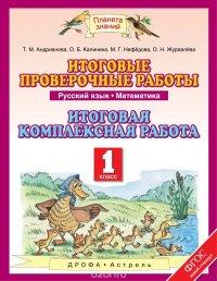 Республика Алтай комплексная контрольная 2 класс начало года планета знаний необходимо сначала