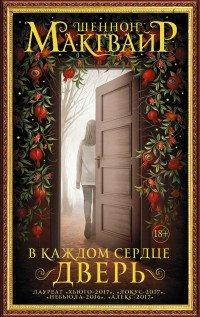 В каждом сердце – дверь - Макгвайр Шеннон