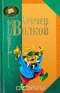 Александр Волков. Полное собрание сочинений