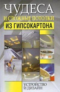 Чудеса и сложные потолки из гипсокартона. Устройство и дизайн