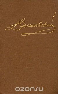 Достоевский. Собрание сочинений в пятнадцати томах. Том 13