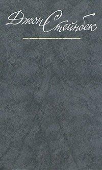 Джон Стейнбек. Собрание сочинений в шести томах. Том 3
