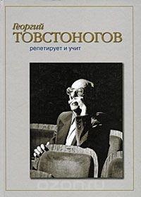 Георгий Товстоногов репетирует и учит