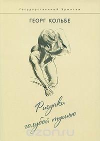 Георрг Кольбе. Рисунки голубой тушью