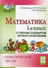 Математика. 1 класс. Тематические тесты