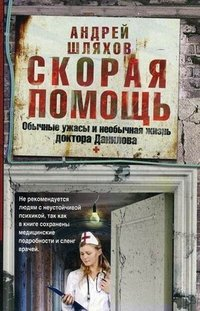 Скорая помощь. Обычные ужасы и необычная жизнь доктора Данилова