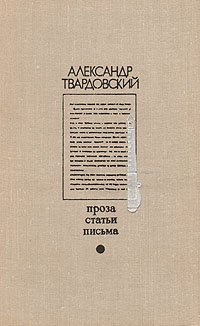 Александр Твардовский. Проза. Статьи. Письма
