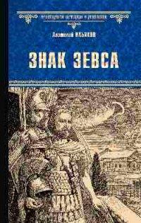 Знак Зевса, А. Г. Ильяхов