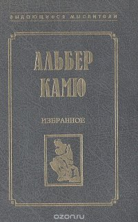 Альбер Камю. Избранное