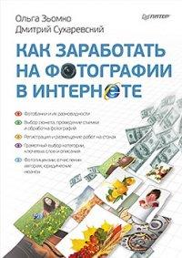 Как заработать на фотографии в Интернете, О. М. Зьомко, Д. Сухаревский, С. В. Черников