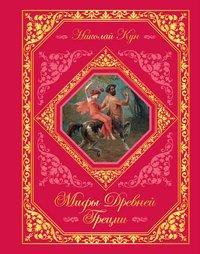 Мифы Древней Греции (подарочное издание)