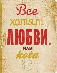 Все хотят любви...или кота