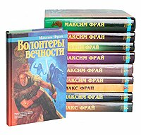 Максим Фрай. Комплект из 10 книг