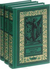 Александр Грин. Собрание сочинений в 3 томах (комплект)